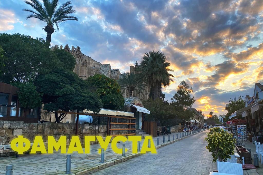 Фамагуста-туристический город с историей.